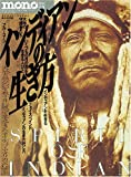 インディアンの生き方—ネイティブアメリカン
