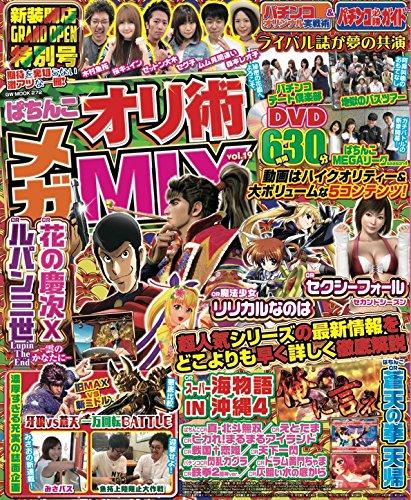 ぱちんこオリ術メガMIX vol.19 (GW MOOK 272)