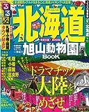 るるぶ北海道'10~'11 (るるぶ情報版 北海道 1)