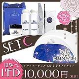 ≪セットC≫SHINY GEL シャイニージェル ジェルネイル LED スターターキット(12W LEDランプ付)