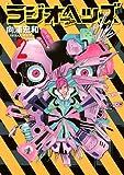 ラジオヘッズ 2 (ヤングジャンプコミックス)