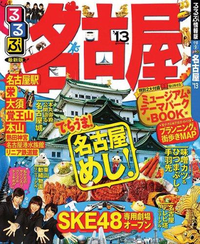 るるぶ名古屋'13 (国内シリーズ)