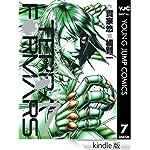 Amazon.co.jp: テラフォーマーズ 7 (ヤングジャンプコミックスDIGITAL) eBook: 貴家悠, 橘賢一: Kindleストア