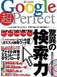Google超Perfect―検索できないものはない!世界中の動画・音楽・画像を瞬殺ゲット! (INFOREST MOOK PC・GIGA特別集中講座 203)