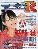 アニカンR02 2006夏 平野 綾 中川翔子 神谷浩史 野沢雅子 大月俊倫[雑誌]
