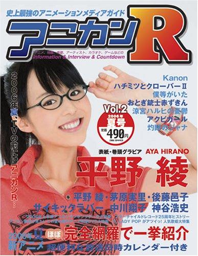 アニカンR02 2006夏  平野 綾 中川翔子 神谷浩史 野沢雅子 大月俊倫