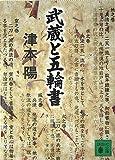 武蔵と五輪書 (講談社文庫)