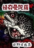 怪奇曼陀羅 / 日野 日出志 のシリーズ情報を見る