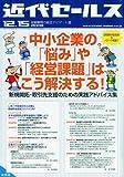 近代セールス 2009年 12/15号 [雑誌]