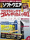 日経ソフトウエア 2012年 06月号 [雑誌]