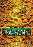 暴君 光海君 DVD-BOX 1[DVD]