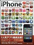 iPhone これは使える!アプリ&ツールガイド iOS 4 & iPhone 4 (SOFTBANK MOOK)