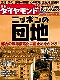 週刊 ダイヤモンド 2009年 9/5号 [雑誌]