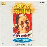 Chaitra Yamini - Shanta Shelke - Amar Sangeet