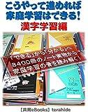 こうやって進めれば家庭学習はできる!「漢字学習編」: 秋田県式家庭学習ノートに負けない!