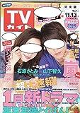 週刊TVガイド(関東版) 2015年11月13日号