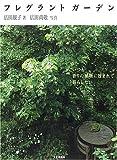 フレグラントガーデン—いつも香りの植物に包まれて暮らしたい