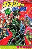 ジョジョの奇妙な冒険 14 (ジャンプ・コミックス)