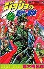 ジョジョの奇妙な冒険 第14巻 1990-02発売