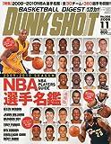 DUNK SHOOT (ダンクシュート) 2009年 11月号 [雑誌]