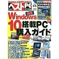 日経ベストPC+デジタル 表紙画像