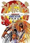 うしおととら全集(上)原画集 月と太陽 新装版 (コミックス単行本)