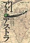 アド・アストラ-スキピオとハンニバル- ~10巻 (カガノミハチ)