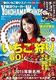 YokohamaWalker横浜ウォーカー 2015 2月号 [雑誌]