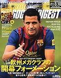 WORLD SOCCER DIGEST (ワールドサッカーダイジェスト) 2011年 8/18号 [雑誌]