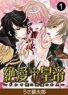 絶愛†皇帝~ドレイ姫に悪魔のキス~(1) (KATTS-L)
