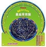 Vixen 星座早見盤 コスモナビゲーター2 88885