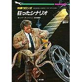刑事コロンボ狂ったシナリオ (二見文庫―ザ・ミステリ・コレクション)