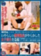 東京スペシャル 文京区・整骨院の院長は女子校生マニア いやらしい整骨院長がやらかした女子校生を盗撮 性感刺激でビクンビクンなったところでチ○ポを挿入し膣内射精の記録 東京スペシャル [DVD]