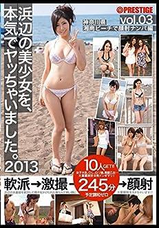 浜辺の美少女を、本気でヤッちゃいました。2013 vol.3 [DVD]