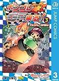 ボンゴレGP来る! 3 (ジャンプコミックスDIGITAL)
