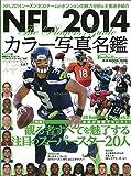 NFL 2014カラー写真名鑑 (B・B MOOK 1096)