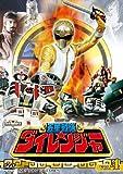 五星戦隊ダイレンジャー VOL.4[DVD]