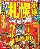 るるぶ札幌 小樽'11 (るるぶ情報版 北海道 2)