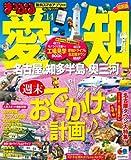 まっぷる愛知 名古屋・知多半島・奥三河'14 (マップルマガジン)