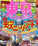 まっぷる東京ベストスポット (マップルマガジン)