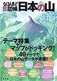なるほど知図帳 日本の山 (山と高原地図PLUS)