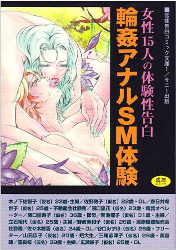 [] 輪姦アナルSM体験―女性15人の体験性告白 (官能告白コミック文庫 1)