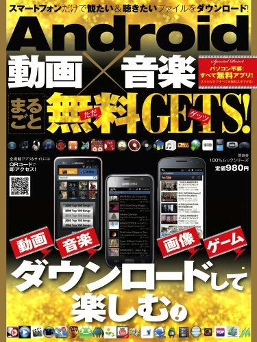 Android 動画×音楽 まるごと無料GETS! (100%ムックシリーズ)