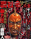 背筋が凍る裏社会のタブー大全今暴かれるニッポンの裏側最深部 (コアコミックス 269)
