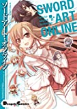 ソードアート・オンライン4コマ公式アンソロジー (電撃コミックス EX 178-1)
