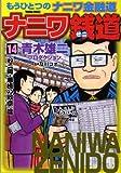 ナニワ銭道 14―もうひとつの「ナニワ金融道」 (トクマコミックス)