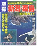 空撮新潟・粟島釣り場ガイド—北部・中部・南部・粟島の有望釣り場 (COSMIC MOOK)
