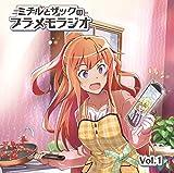 赤崎千夏×矢作紗友里「プラメモラジオ」ラジオCD第1巻6月発売
