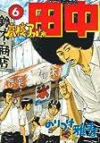 高校アフロ田中 6 (ビッグコミックス)