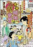 漫画昭和人情食堂 vol.1